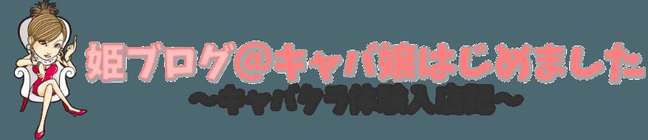 姫ブログ@キャバ嬢はじめました~キャバクラ体験入店記~